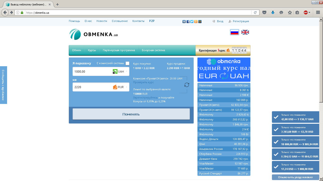 Главная страница сайта obmenka