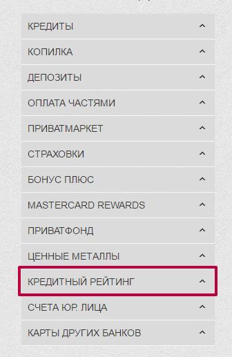 """Где находиться вкладка """"Кредитный рейтинг"""" в Приват24"""