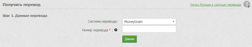 Получение перевода MoneyGram в Приват24