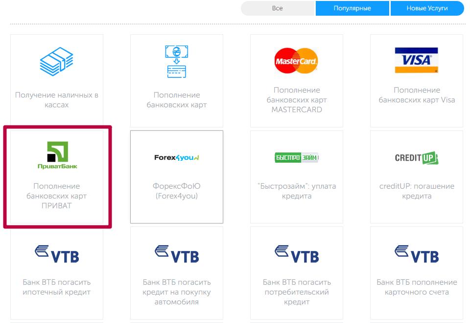 Пополнение банковской карты ПриватБанка на официальном сайте Киевстар