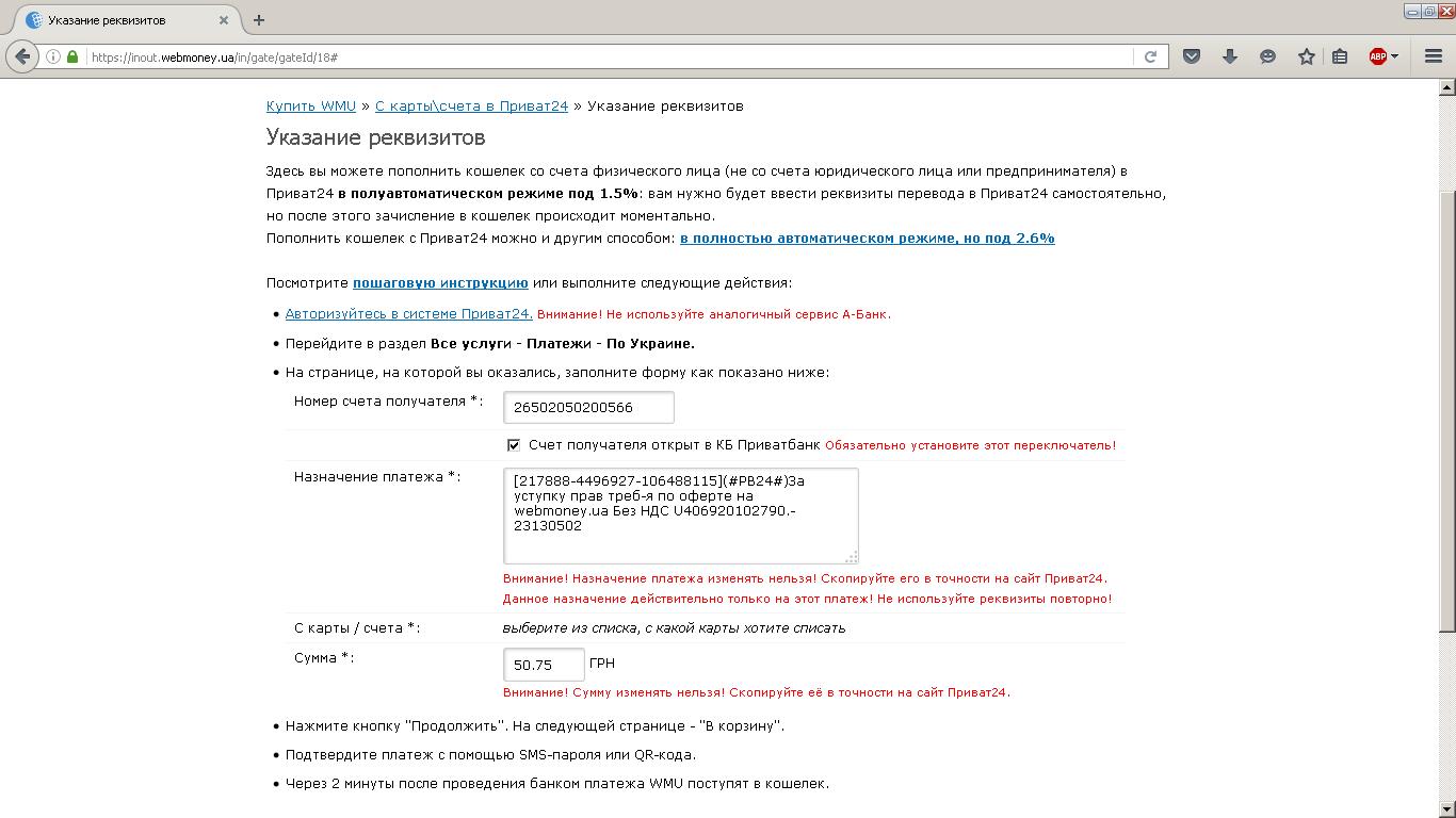 Реквизиты Webmoney для пополнения через Приват24