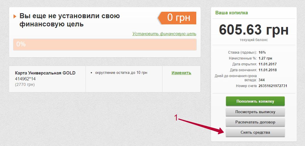 """Кнопка """"Снять Средства"""" в копилке от ПриватБанка"""