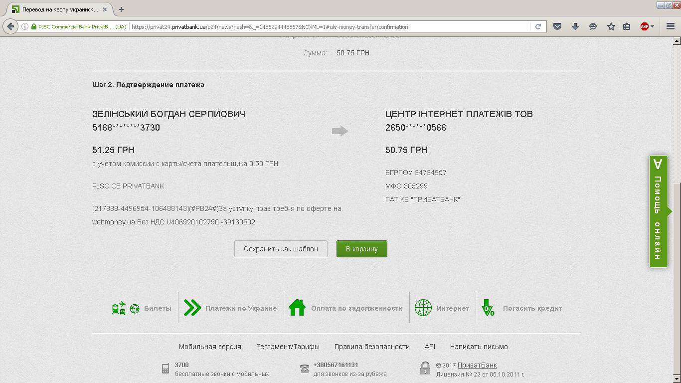 Перевод денег на реквизиты Webmoney