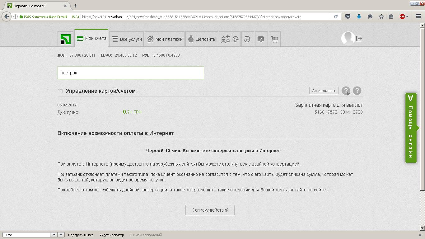Как перевести деньги с электронного кошелька Payeer на Qiwi