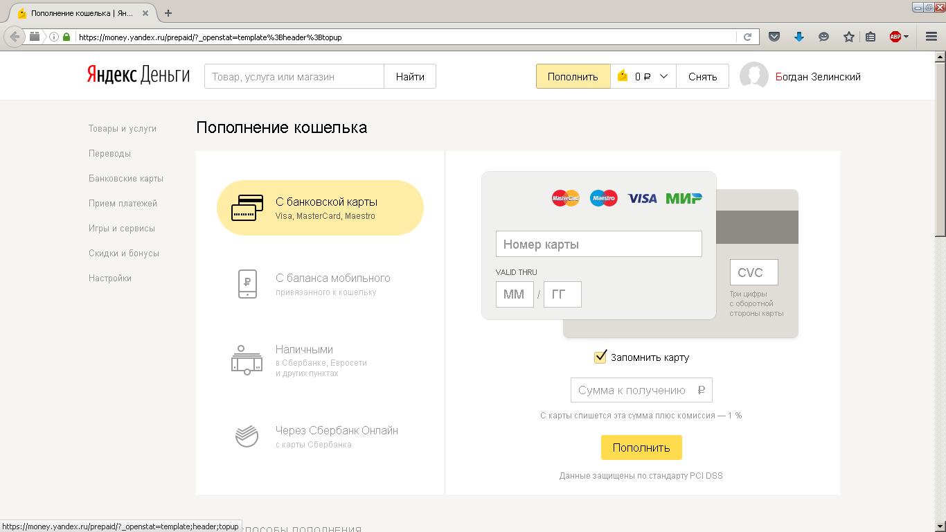 Как обменять биткоин и другую криптовалюту через Приват24
