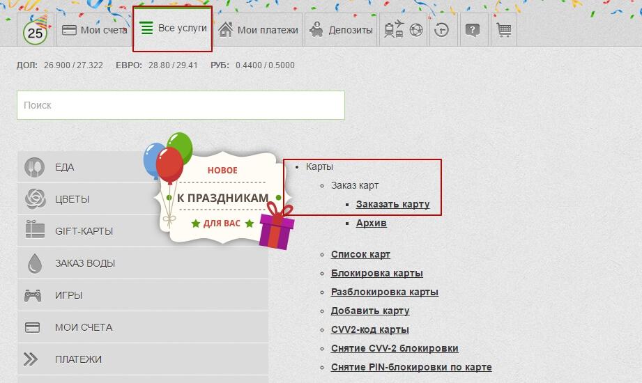 Заказ виртуальной карты в Приват24