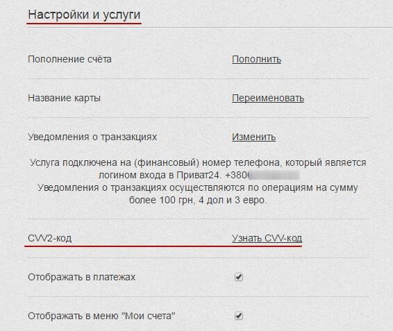Как узнать CVV-код интернет-карты в Приват24