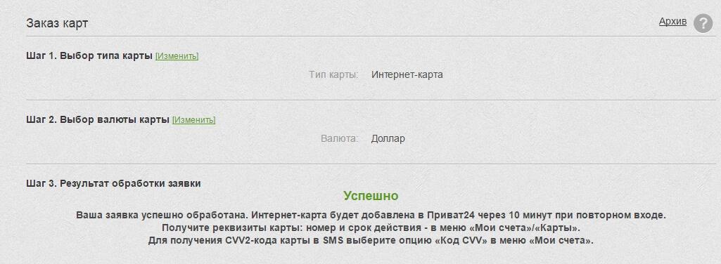 Успешное создание интрнет-карты в Прива24