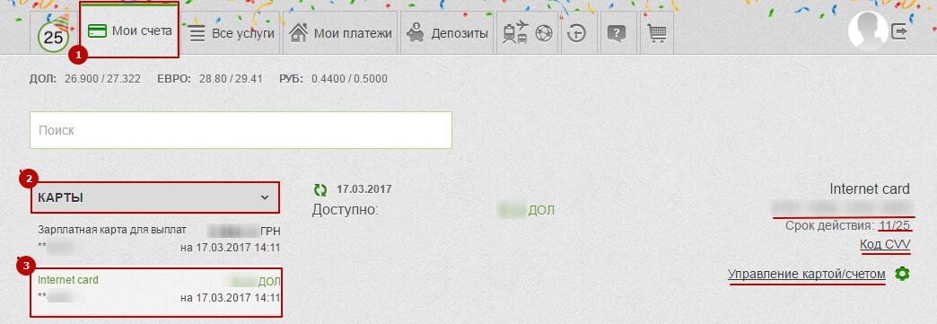 Интернет-карта на главной странице Прива24