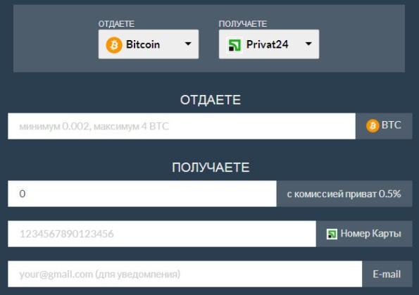 Как сделать перевод биткоинов
