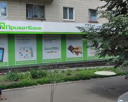 Отделение ПриватБанка г. Сумы, улица Петропавловская 76