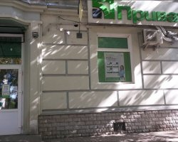 Отделение ПриватБанка г.Сумы, улица Троицкая, 26