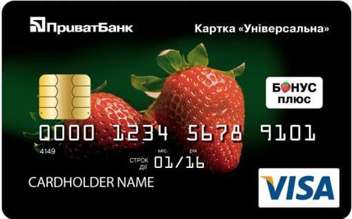 Как получить универсальную карту приват банка москва сбербанк россии как получить карту
