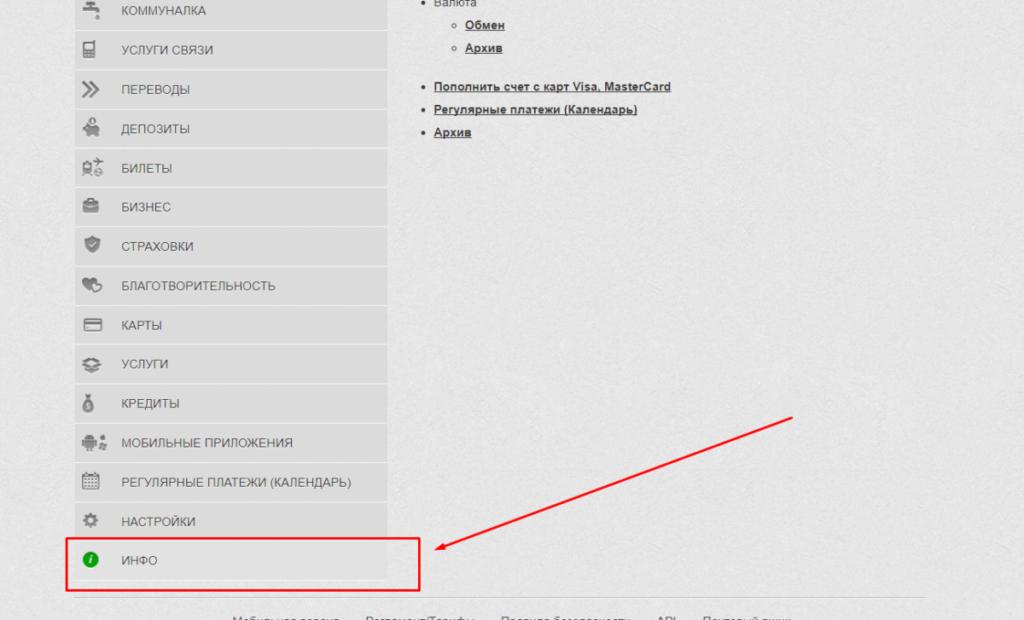Раздел «Инфо» на сайте Приватбанк 24