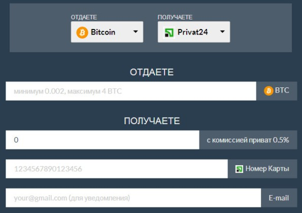 Заполнение формы для перевода биткоинов на карту Приватбанка на сайте обменнике