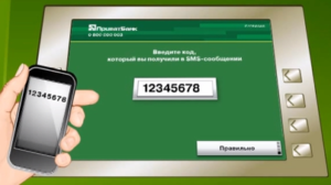 Ввод кода для активации карты на терминале Приватбанка