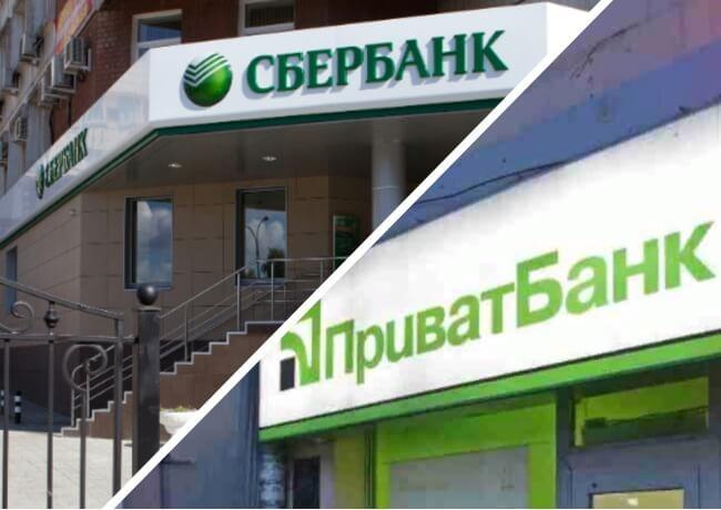 Как перевести деньги с сбербанка на приватбанк